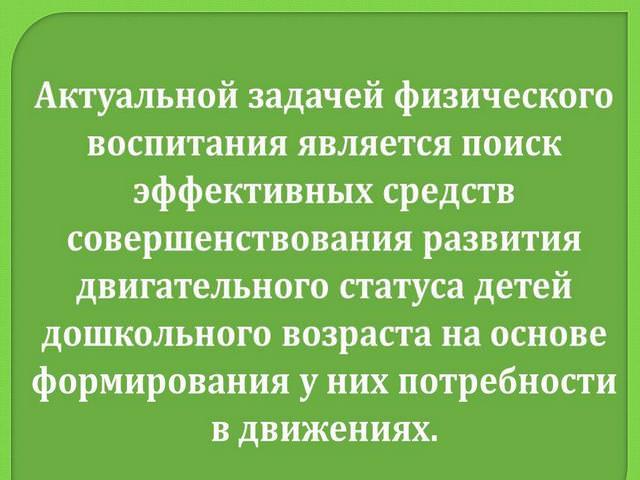 Fizicheskoe-vospitanie-dlja-doshkolnikov7.jpg