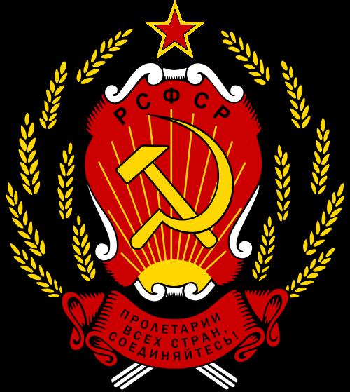 GerbRussianSFSR.png