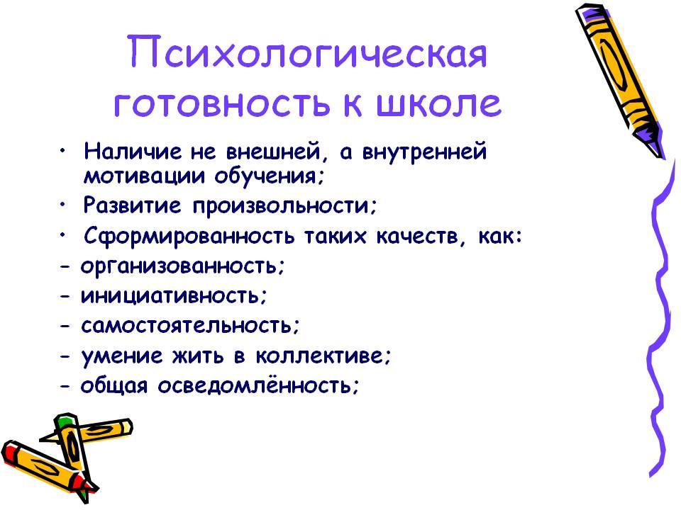 gotovnost-k-shkole.jpg