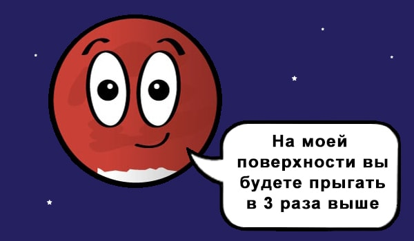 gravitaciya_na_marse-obyasnenie_detyam.jpg