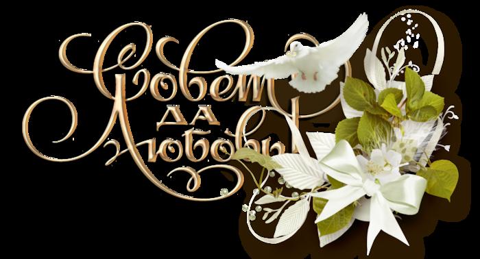 horoshie_dati_dlya_svadbi_2020_udachnie_svadebnie_dni.png