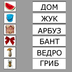 igra-kartinki-slova.jpg