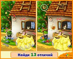 igra-naydi-13-otlichiy.png