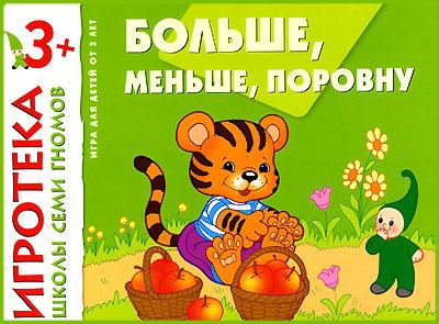 igry-na-bolshe-menshe.jpg