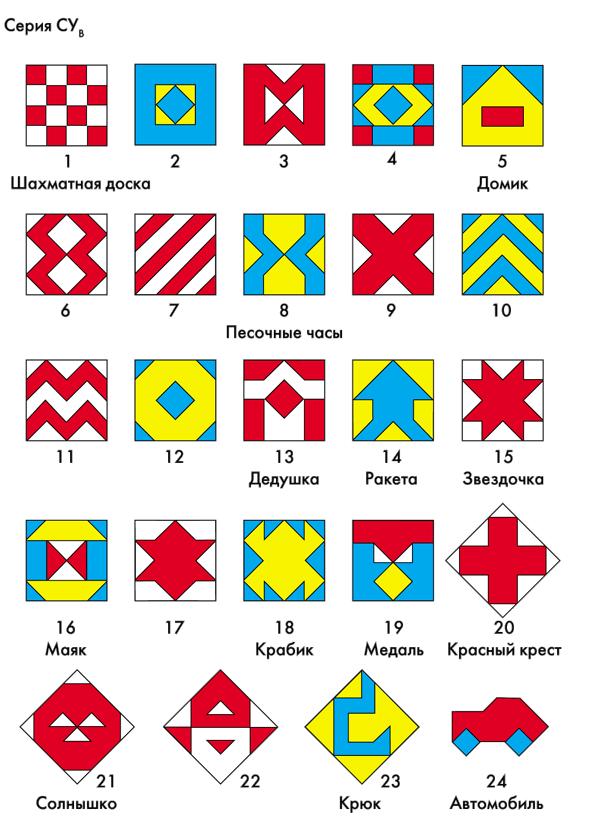 igry-nikitina-slozhi-uzor.png