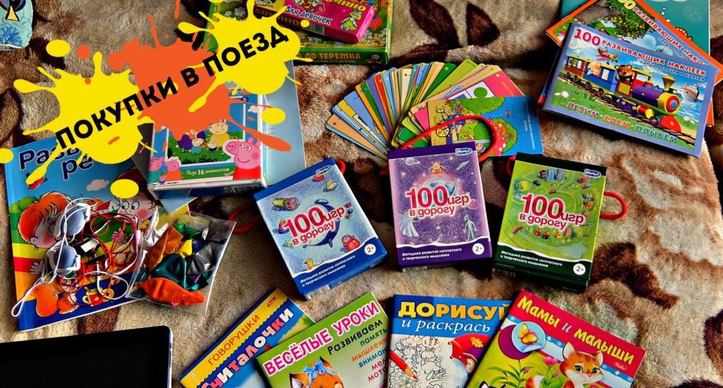 igry-v-dorogu-1024x550.jpg