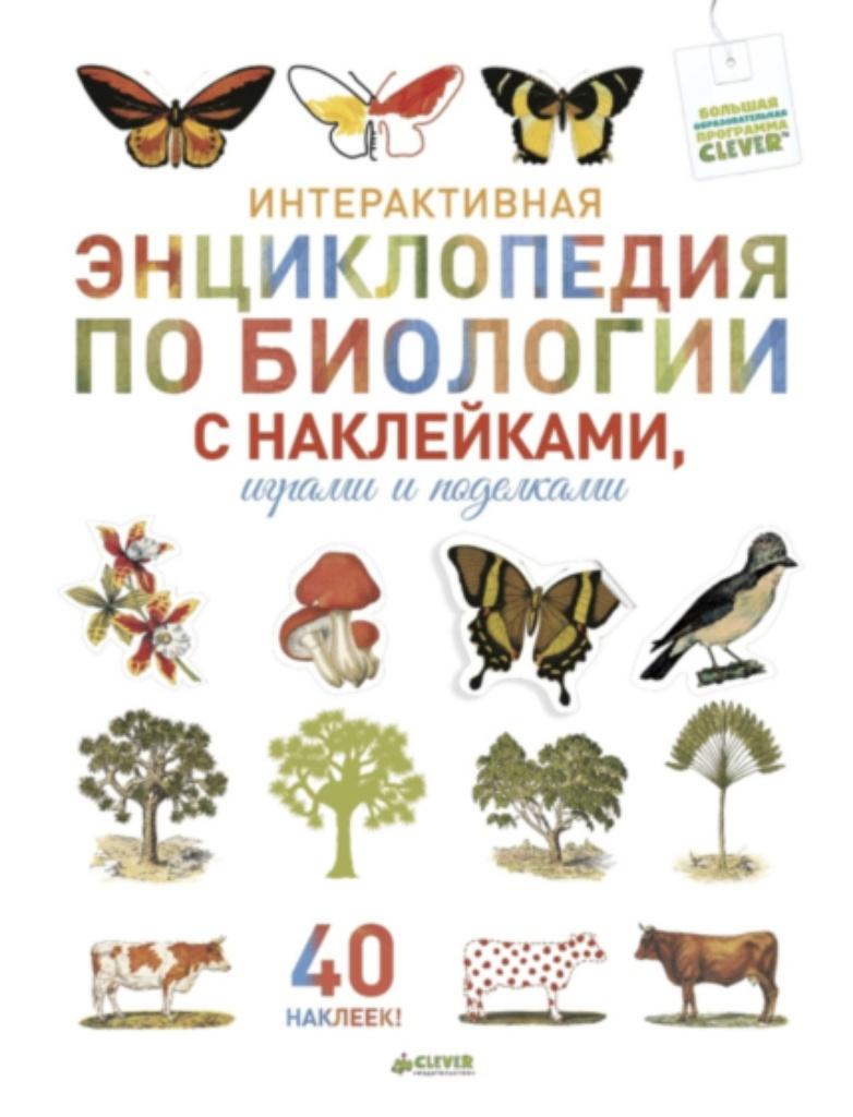 Interaktivnaya-entsiklopediya-po-biologii-s-nakleykami_-igrami-i-podelkami-_Izdatelstvo-CLEVER_.jpg