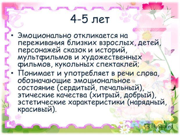 jemocionalnoe-razvitie-e1488620541641.jpg