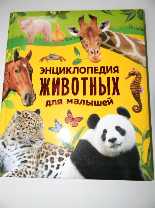 jenciklopedija-zhivotnyh.jpg