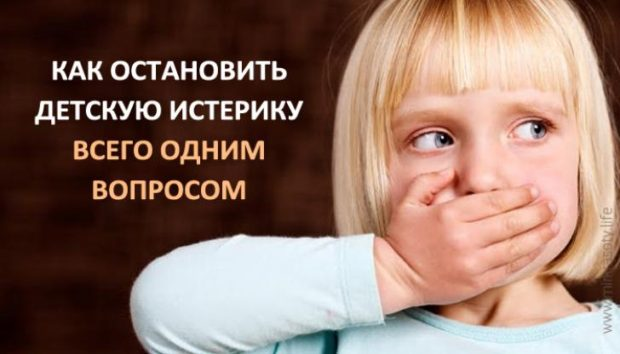 kak-ostanovit-isteriku-e1509880740928.jpg
