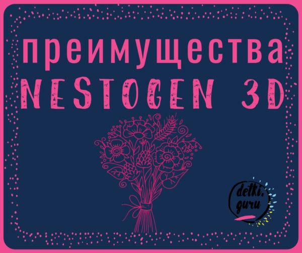 kakie-preimuschestva-suhoy-molochnoy-smesi-nestogen-3-1.jpg