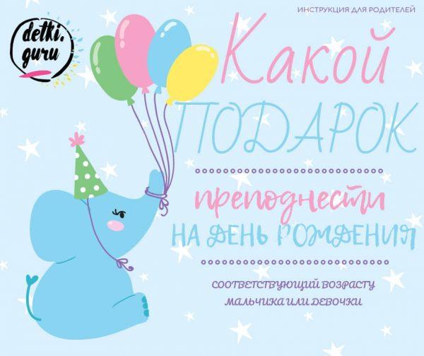 kakoy-podarok-sootvetstvuyuschiy-vozrastu-mal-chika-ili-devochki-prepodnesti-na-den-rozhdeniya-12.jpeg