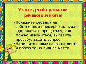 kakoy_byvaet_etiket.jpg