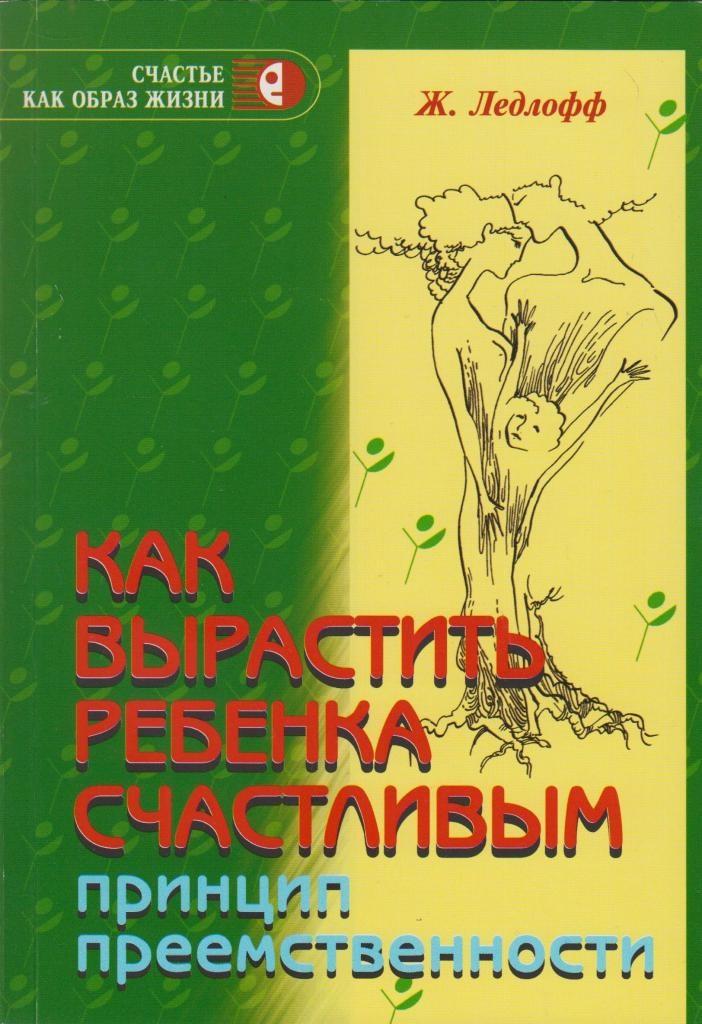 kniga-kak-vyrastit-rebenka-schastlivym-702x1024.jpg