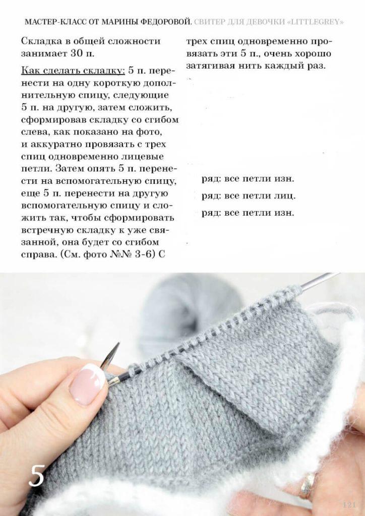 kofta-dlya-devochki-spitsami-1-724x1024.jpg