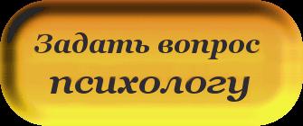 konsyltacia-psihologa-online.png