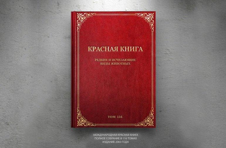 krasnaya_kniga.jpg