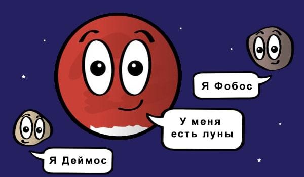luny_marsa_nazvaniya.jpg