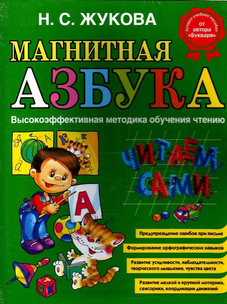 magnitnaja-azbuka-zhukovoj-763x1024.jpg