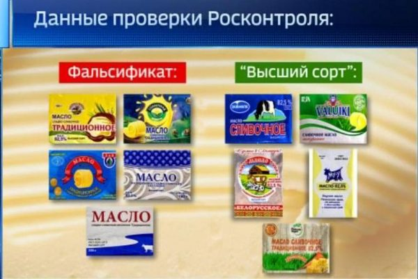 maslo-roskontrol-unti-600x401.jpg
