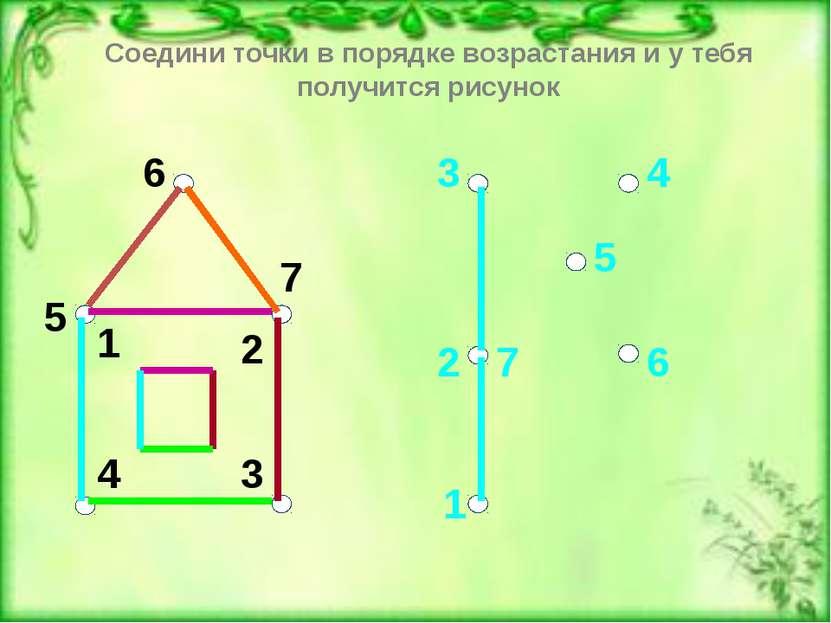 matematicheskaja-igra-soedini-tochki.jpg