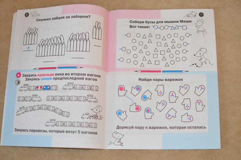 matematicheskaja-tetradka.jpg