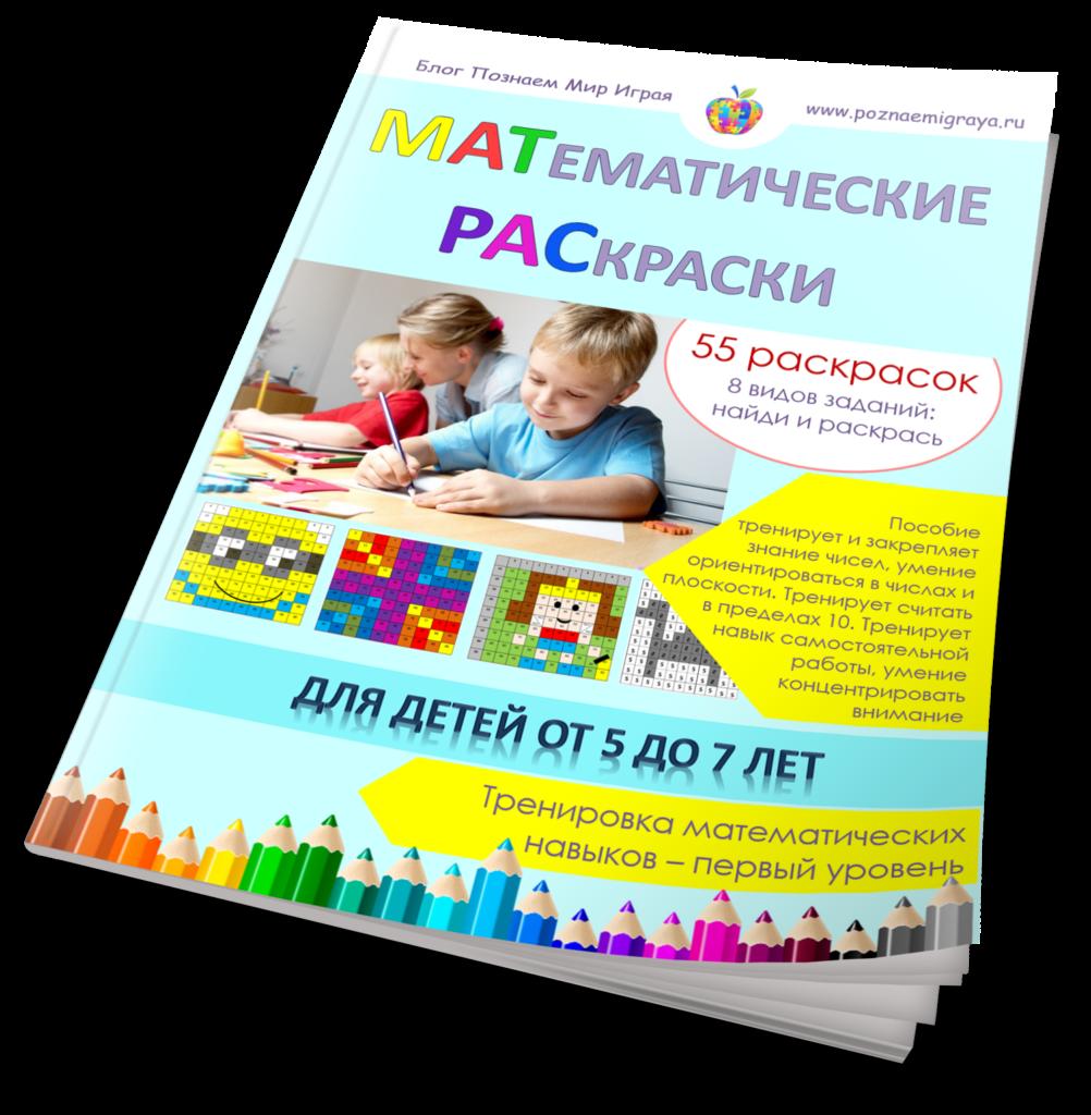matematicheskie-raskraski-1002x1024.png
