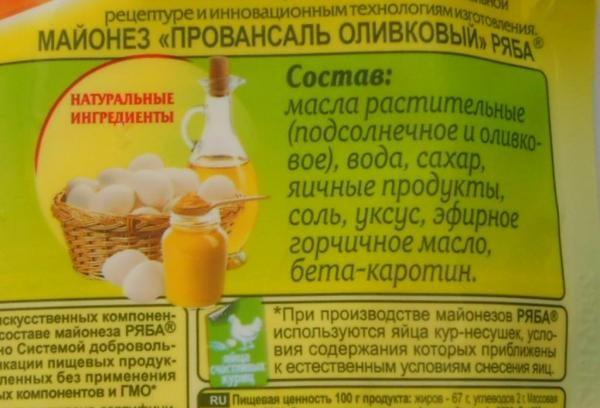 mayonez-sostav-e1576127143525.jpg