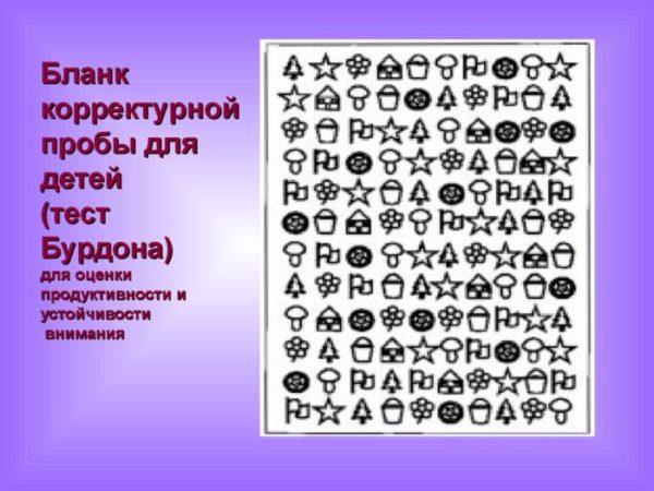 Metodika---Korrekturnaya-proba---dlya-mladshih-shkolnikov.jpg