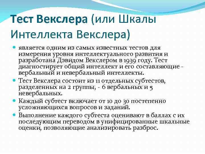 Metodika-Vekslera-dlya-doshkolnikov-tabliczy-rezultatov.jpg