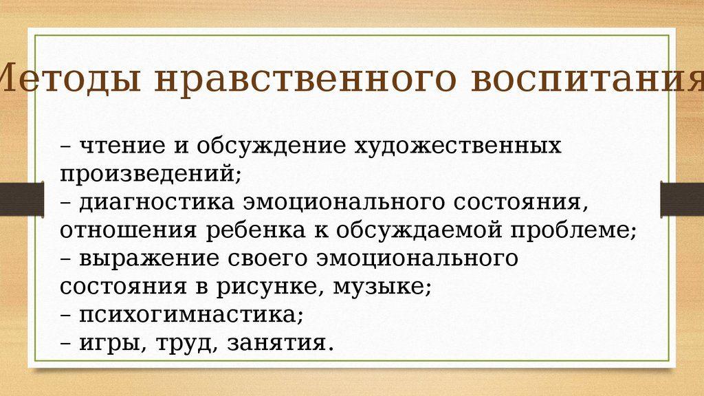metody-nravstvennogo-vospitanija-1024x576.jpg