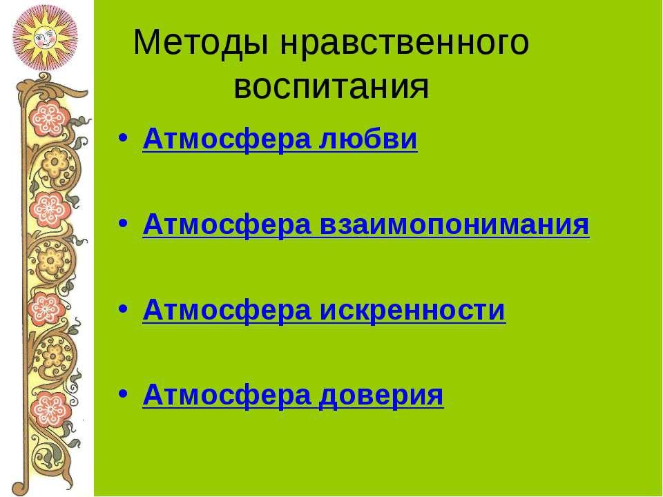 metody-nravstvennogo-vospitanija-v-seme.jpg