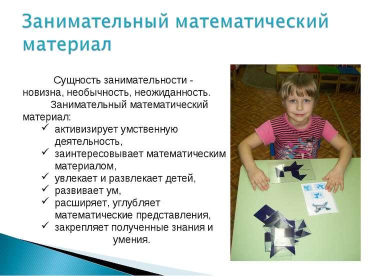 myshlenie-didakticheskij-material.jpg