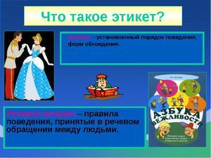 nado_obuchat_rebenka_etiketu.jpg