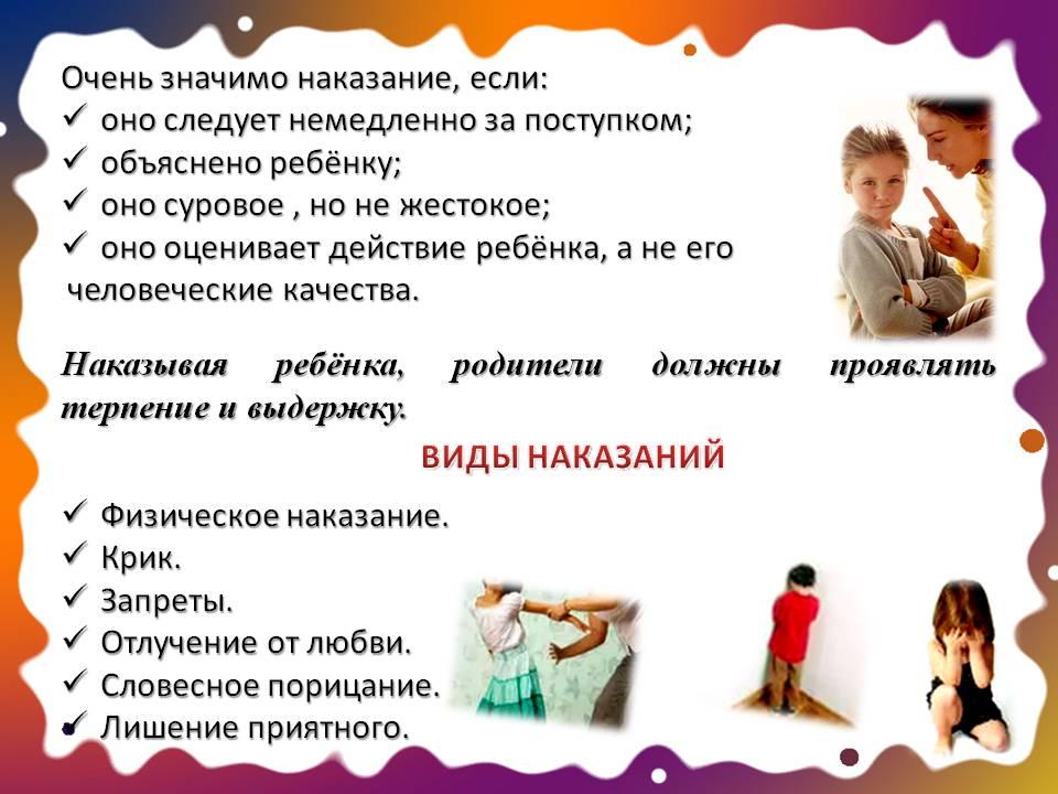 nakazanie_detej-2.jpg