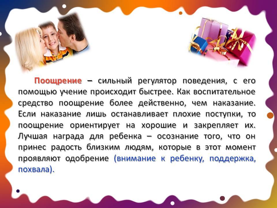 nakazanie_detej-5.jpg