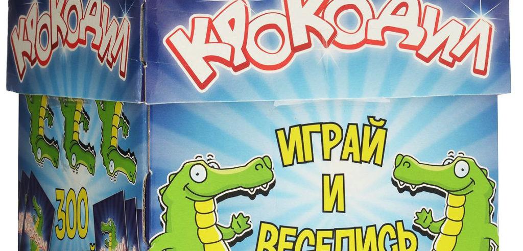 Nastolnaya-igra-Krokodil-e1569858595123-1024x492.jpg