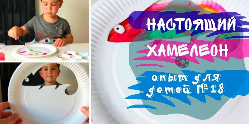 nauchnye_opyty_dlya_detej_v_domashnih_usloviya111.jpg