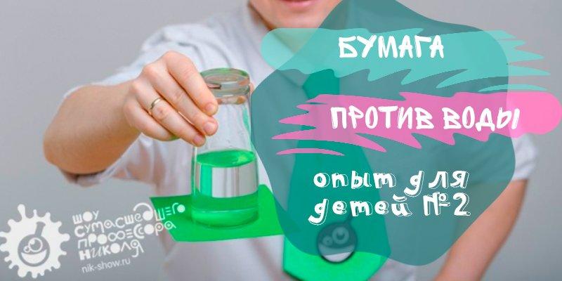 nauchnye_opyty_dlya_detej_v_domashnih_usloviyah.jpg