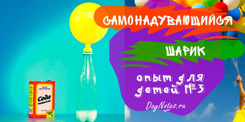 nauchnye_opyty_dlya_detej_v_domashnih_usloviyah4-1.jpg