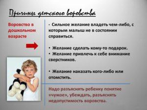 nedopustimost-vorovstva-e1509101101925-300x225.jpg