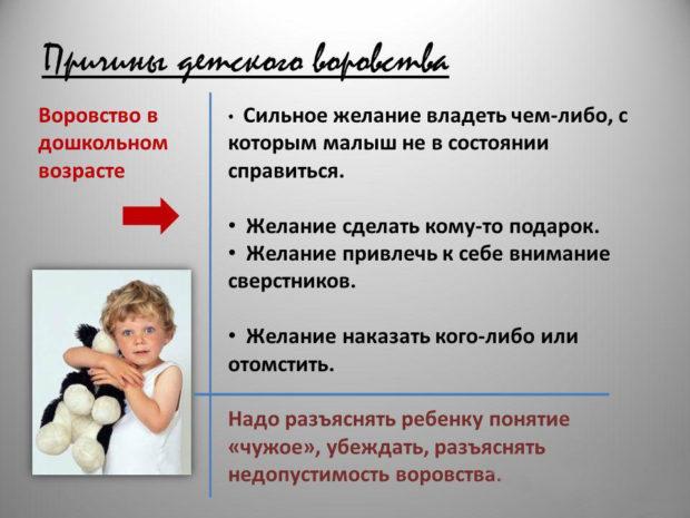 nedopustimost-vorovstva-e1509101101925.jpg