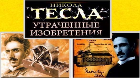 Nikola-Tesla-3.png