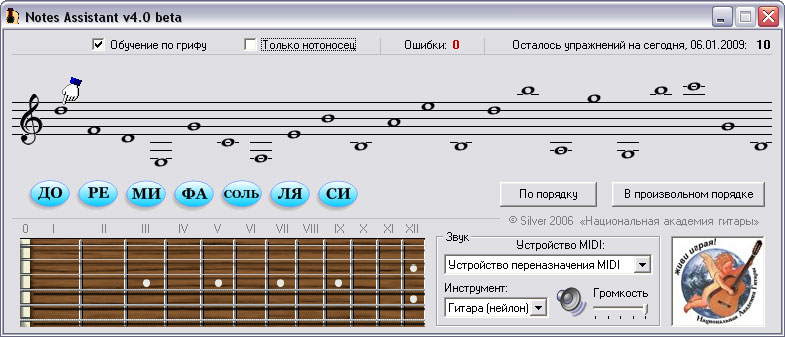 noty-na-grife-gitary.jpg