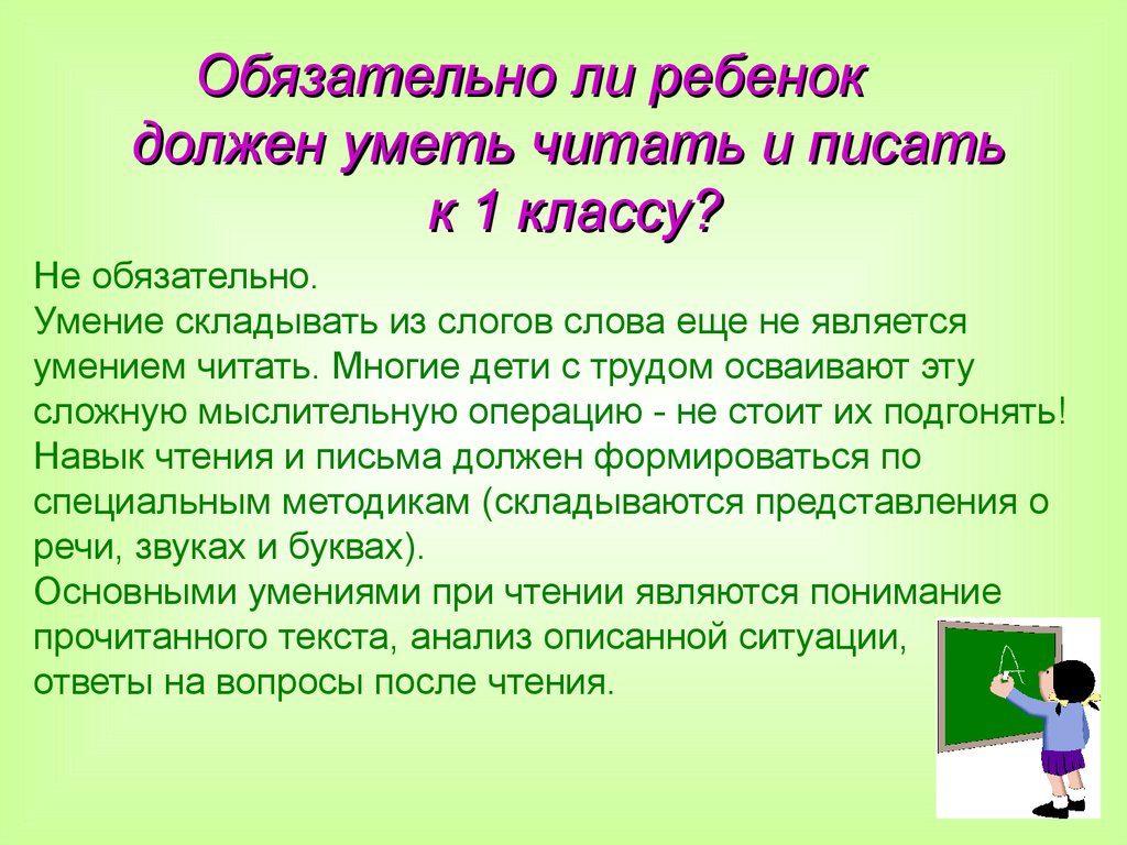 nuzhno-li-uchit-chitat-do-shkoly-1024x768.jpg