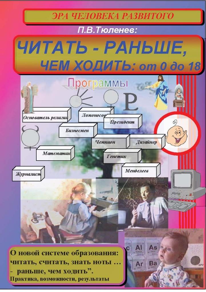 obuchenie-chteniju-metodika-pavla-tjuleneva-721x1024.jpg