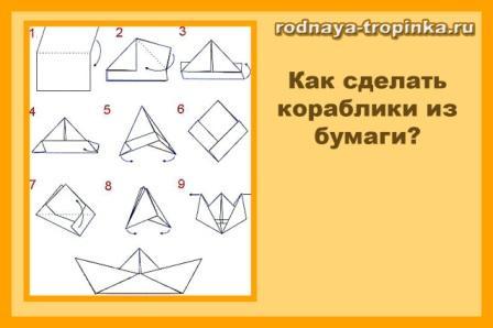 opy-t-s-korablikami_1.jpg