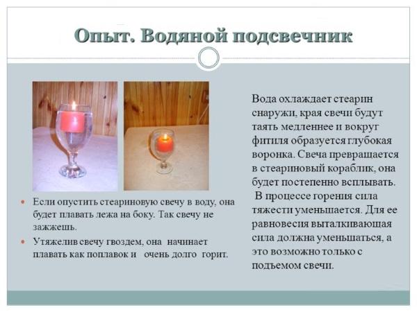 opyty-po-fizike-v-domashnih-usloviyah-13.jpg