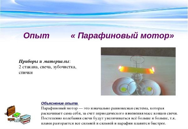 opyty-po-fizike-v-domashnih-usloviyah-23.jpg