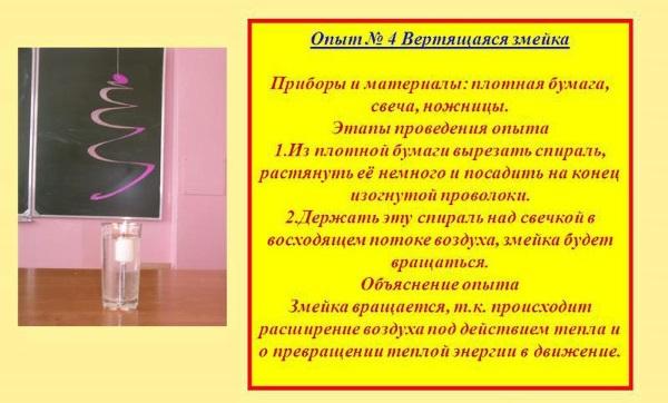 opyty-po-fizike-v-domashnih-usloviyah-3.jpg